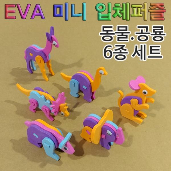 [척척박사네0978] EVA 미니 입체퍼즐(공룡/동물 6종 세트)