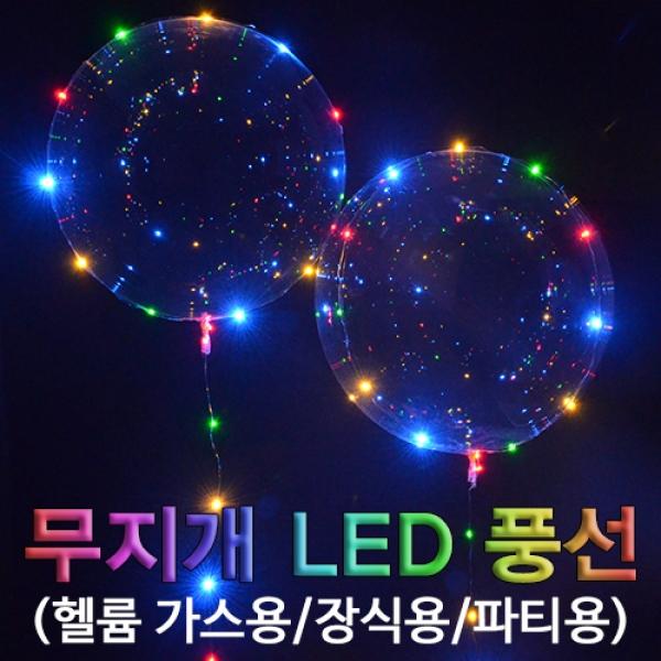 [척척박사네1153] 무지개 LED 풍선(헬륨 가스용/장식용/파티용)