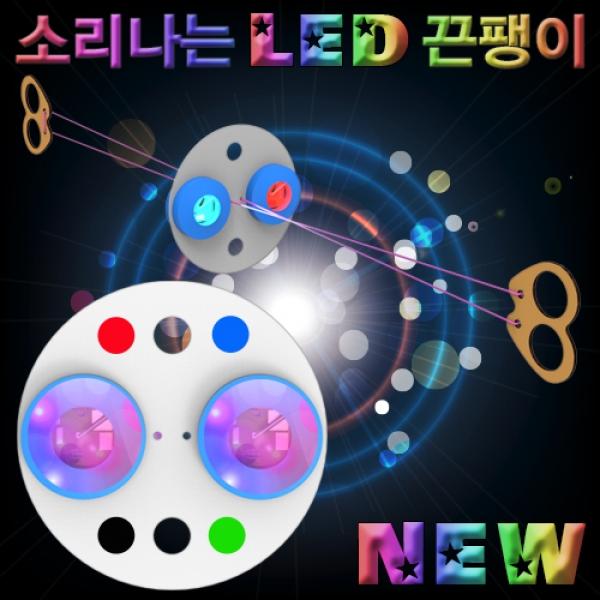 뉴 창작용 소리나는 LED 끈팽이(1인용/10인용)