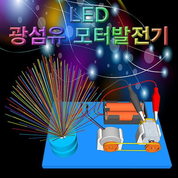 LED 광섬유 모터발전기(1인용/5인용)