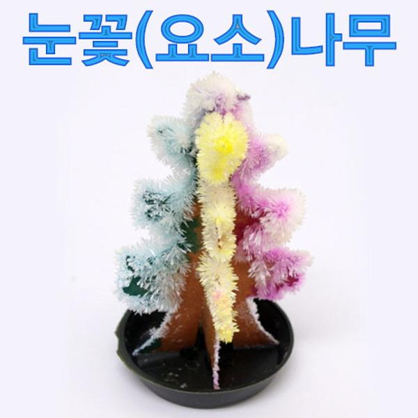 [척척박사네2177] 눈꽃(요소)나무-1인용/10인용
