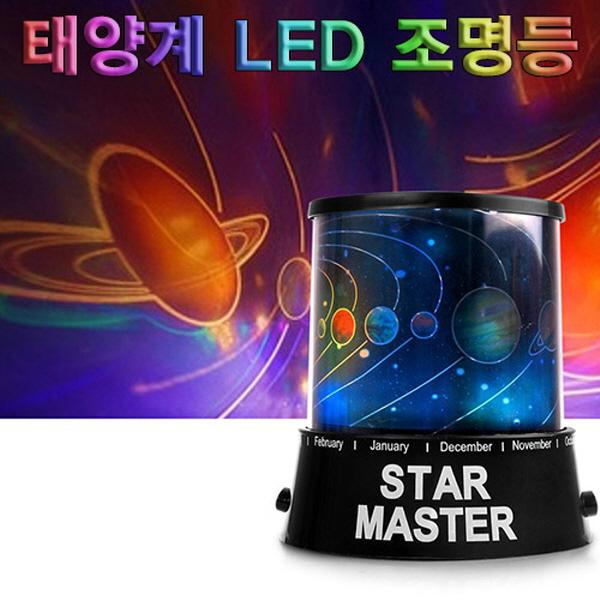[척척박사네1375] 태양계 LED조명등(스타 마스터)