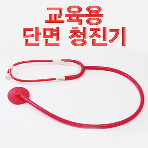 [척척박사네2176] 교육용 단면 청진기
