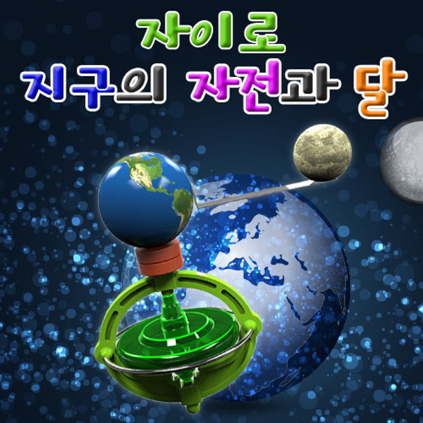 [척척박사네1431] 자이로 지구의 자전과 달(1인용/5인용)