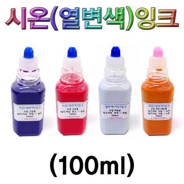 [척척박사네2173] 시온(열변색)잉크 100ml-저온,고온파랑,고온핑크,체온