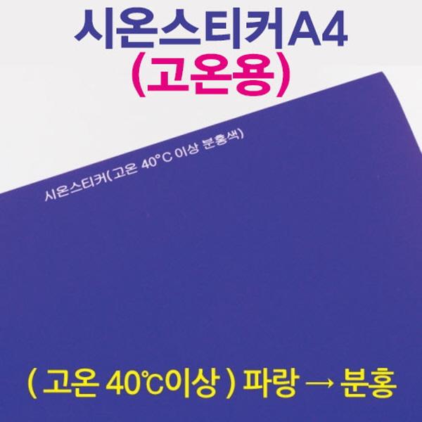 [척척박사네2172] 시온스티커A4(고온용)
