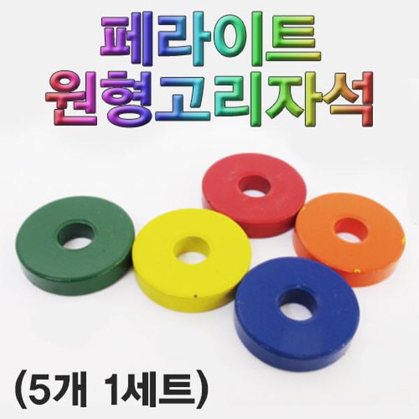 [척척박사네2171] 페라이트 원형고리자석(5개 1세트)