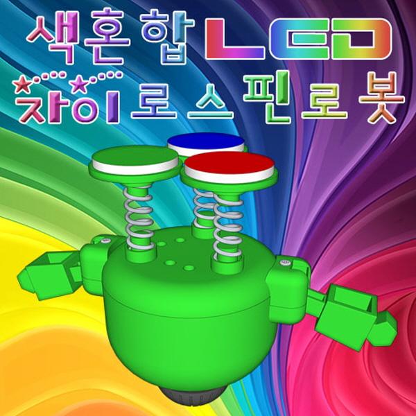 [척척박사네2279] 색혼합 LED 자이로스핀로봇(5인용)