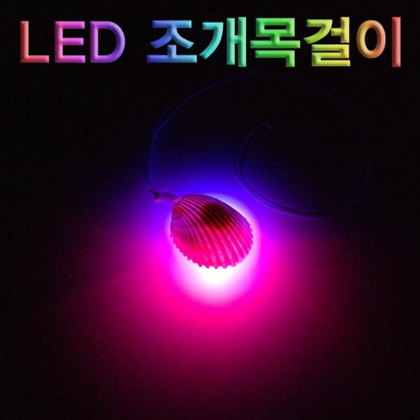 [척척박사네2175] LED 조개목걸이(1인용/5인용)