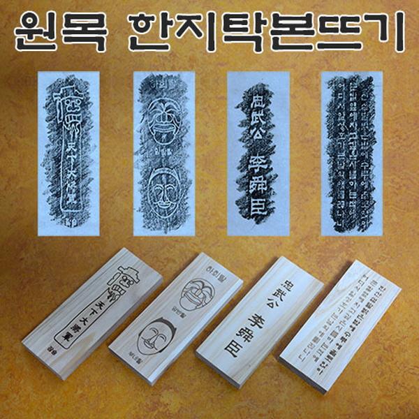 [척척박사네0667] 원목 한지탁본뜨기(2종류)