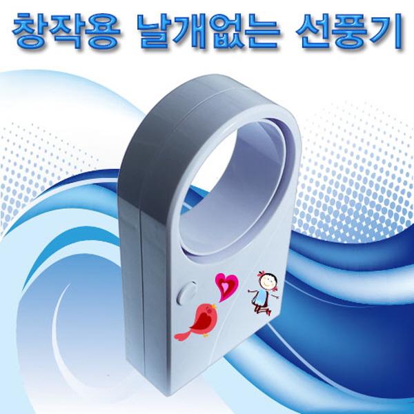 [척척박사네1174] 창작용 날개없는 선풍기(USB/배터리 겸용)