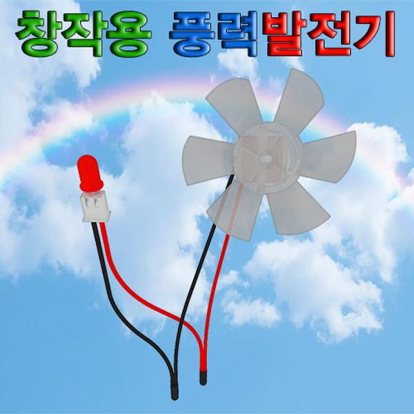 창작용 풍력발전기세트
