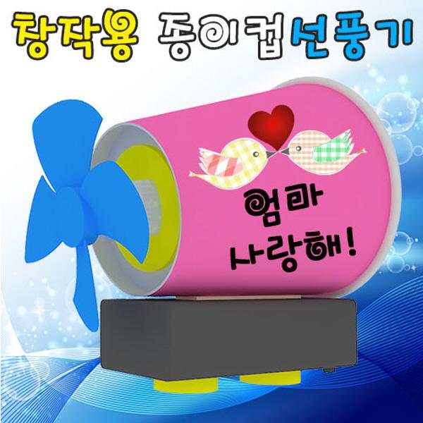 [척척박사네1874] 창작용 종이컵선풍기(일반형/LED형)-1인용/5인용