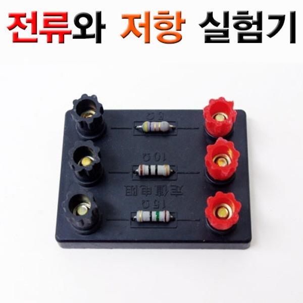 [척척박사네2158] 전류와 저항 실험기