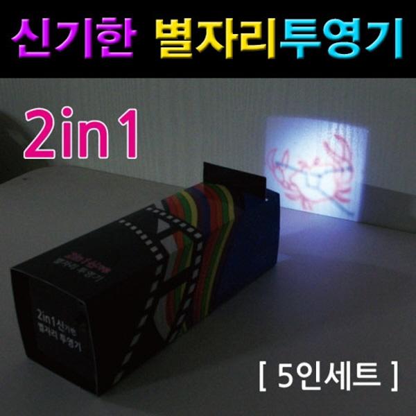 [척척박사네1708] 2in1 신기한 별자리투영기(5인용)