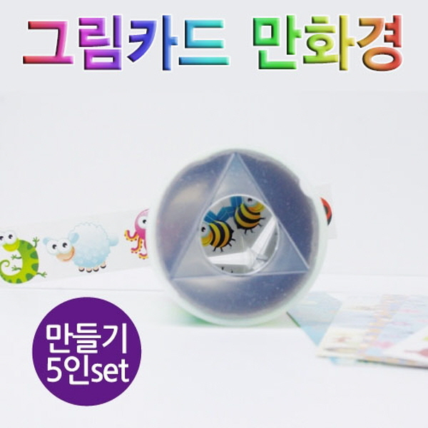 [척척박사네1707] 그림카드 만화경 만들기(5인용)