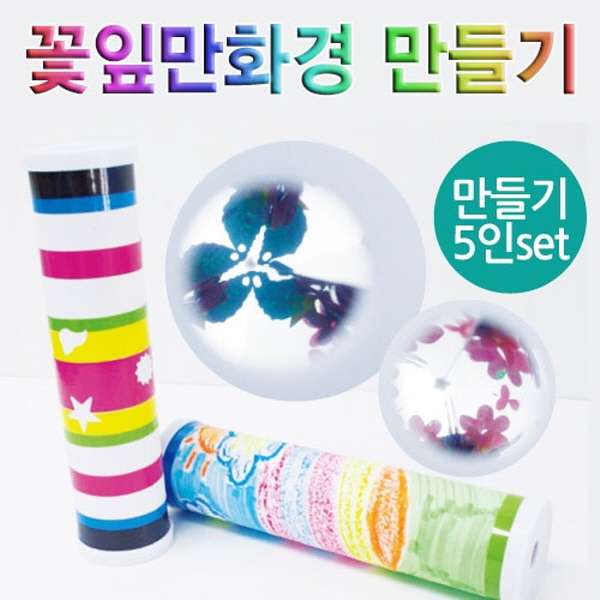 [척척박사네1706] 꽃잎 만화경 만들기(5인용)