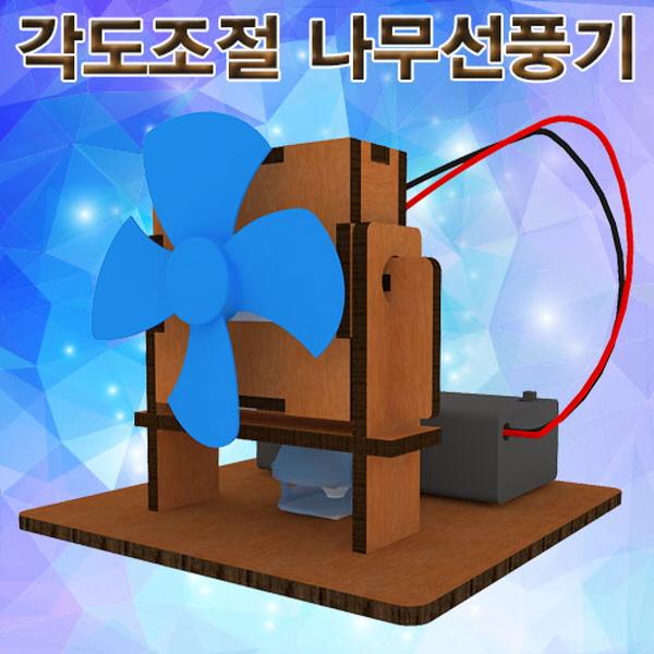 [척척박사네0774] 각도조절 나무선풍기(일반형/LED형)