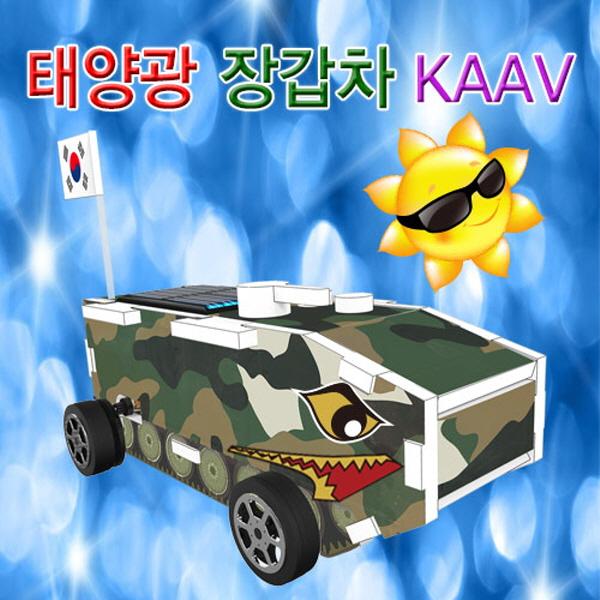[척척박사네1889] 태양광장갑차 KAAV