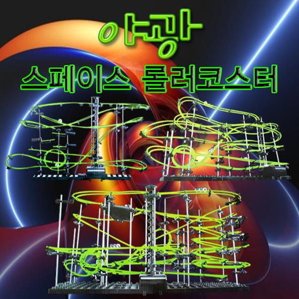 [척척박사네2074] 야광 스페이스 롤러코스터(4단계)
