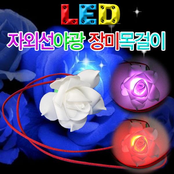 [척척박사네1888] LED 자외선야광 장미목걸이(10인용)