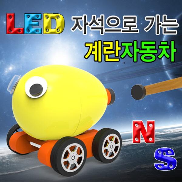 [척척박사네1887] 자석으로 가는 계란자동차(LED형)-5인용