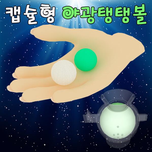 [척척박사네2156] 캡슐형 야광탱탱볼 만들기(1인용/10인용)