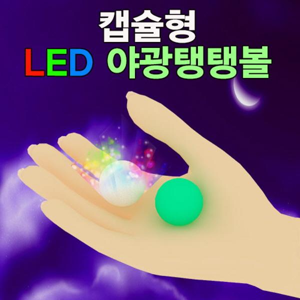 [척척박사네2155] 캡슐형 LED 야광탱탱볼 만들기(1인용/10인용)