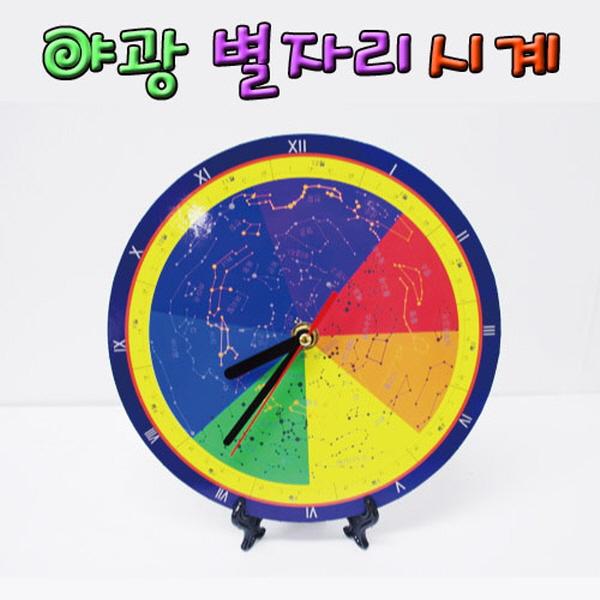 [척척박사네1703] 야광 별자리시계(5인용)