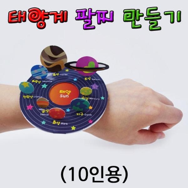 [척척박사네1702] 태양계 팔찌 만들기(10인용)