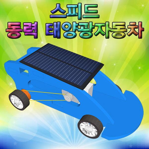 [척척박사네2154] 스피드 동력 태양광자동차