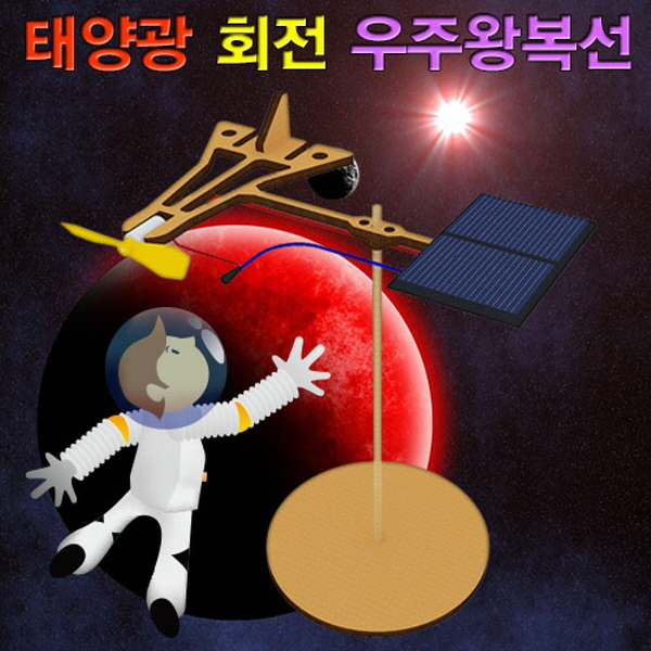 [척척박사네0764] 태양광 회전 우주왕복선