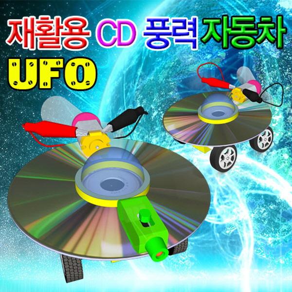 [척척박사네1885] 재활용 CD 풍력자동차(CD포함 레이저형)-5인용