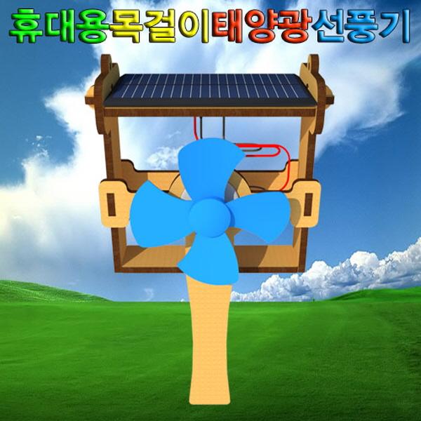[척척박사네0763] 휴대용 목걸이 태양광선풍기