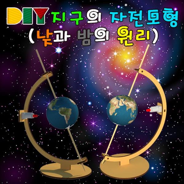[척척박사네0759] DIY 지구의 자전모형(낮과 밤의 원리)