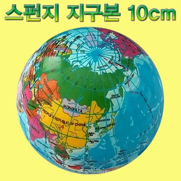 [척척박사네0983] 스펀지 지구본(10cm)-1개/10개