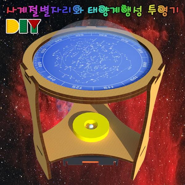 [척척박사네0756] DIY 사계절별자리와 태양계행성 투영기