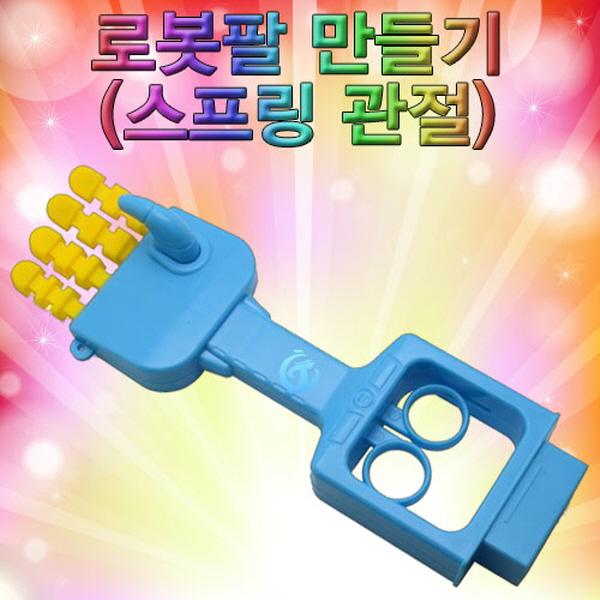 [척척박사네2151] 로봇팔 만들기(스프링 관절)