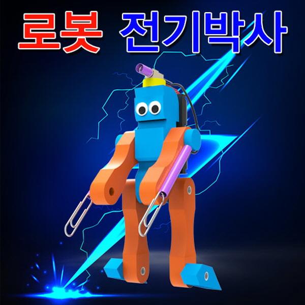 [척척박사네1878] 로봇 전기박사(5인용)