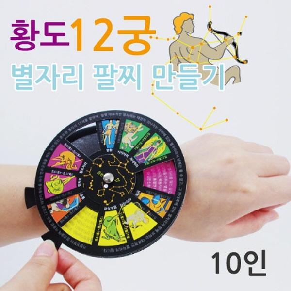 [척척박사네1696] 황도12궁 별자리팔찌 만들기(10인용)