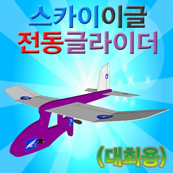 [척척박사네2149] 스카이이글 전동글라이더(대회용)