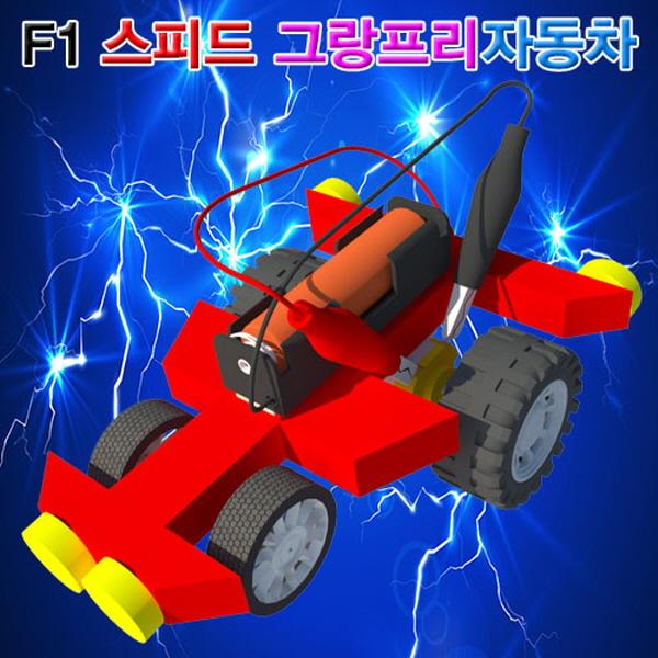 [척척박사네2148] F1 스피드 그랑프리자동차(1인용/5인용)