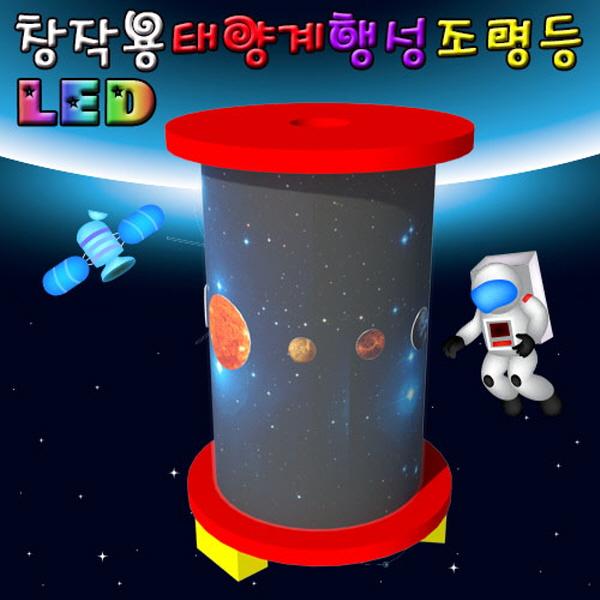 [척척박사네1848] LED 창작용 태양계행성 조명등(1인용/5인용)