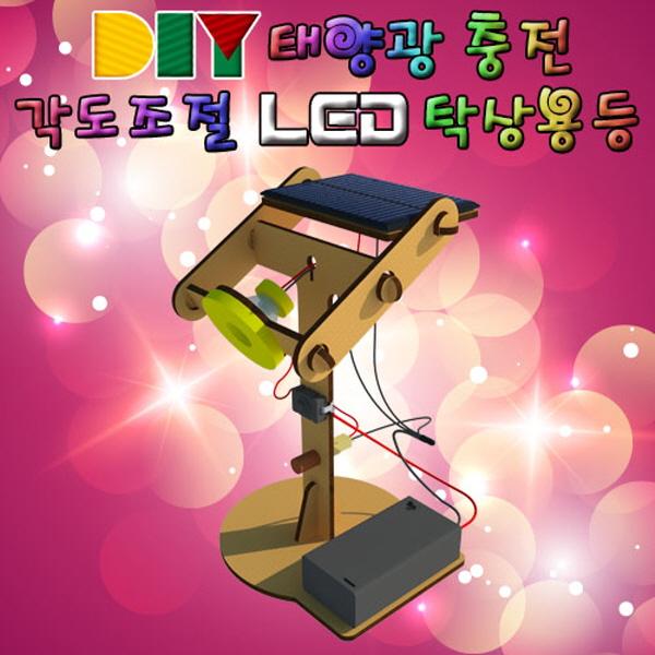 [척척박사네0742] DIY 태양광충전 각도조절 LED 탁상용등(건전지 겸용)