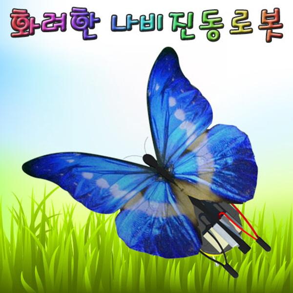 [척척박사네2146] 화려한 나비 진동로봇(1인용/5인용)