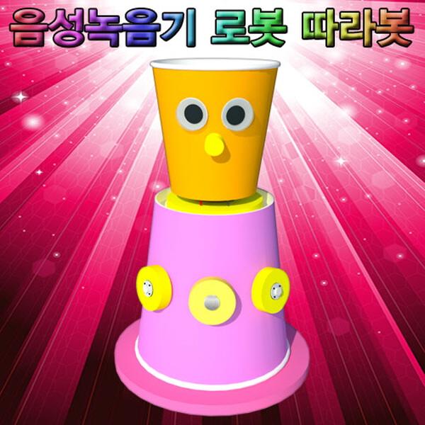[척척박사네2145] 음성녹음기 로봇 따라봇(1인용/5인용)