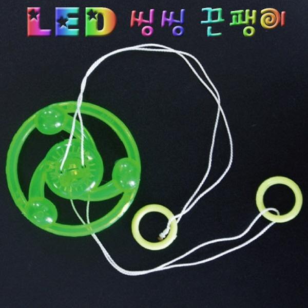 [척척박사네2143] LED 씽씽 끈팽이