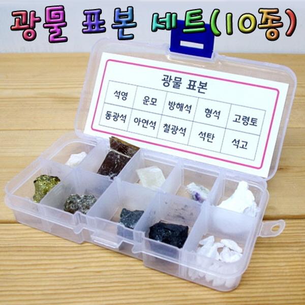 [척척박사네2141] 광물표본세트(10종)