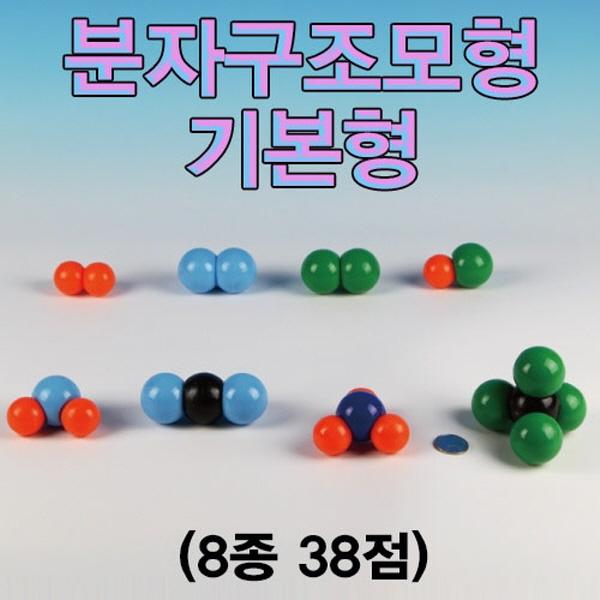 [척척박사네2138] 분자구조모형 기본형(8종 38점)