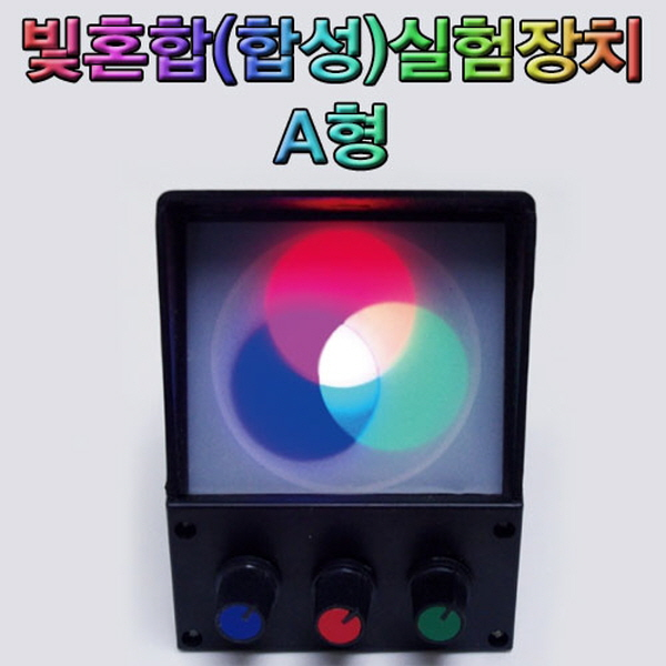 [척척박사네2136] 빛혼합(합성) 실험장치 A형